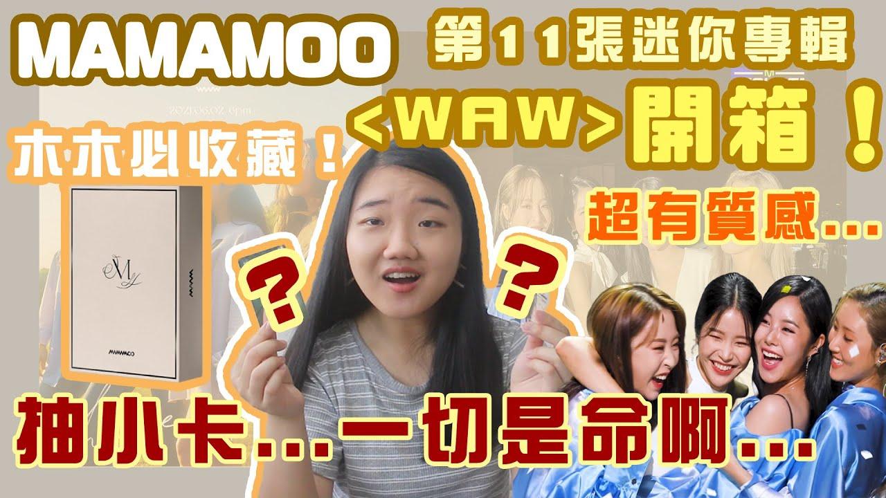 超有質感!MAMAMOO〈WAW〉專輯開箱!滿滿的感動😢....團魂爆棚❤️ 蘿蔔親故 Moomoo Friend