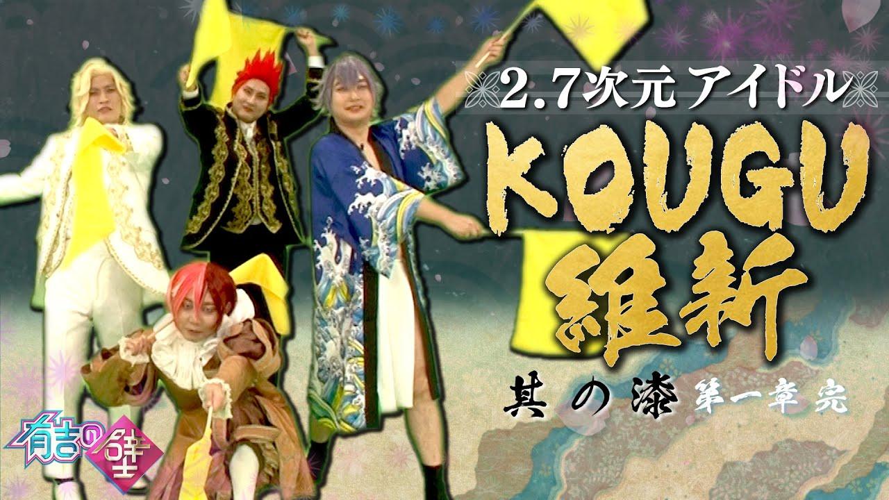 【有吉の壁】KOUGU維新 #7【2.7次元アイドル】