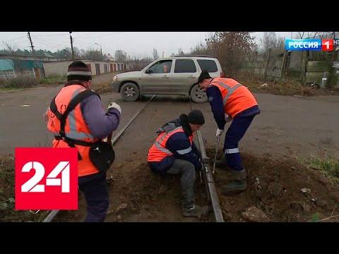 Закрытие ж/д переезда оставит подмосковный поселок без единственной дороги - Россия 24