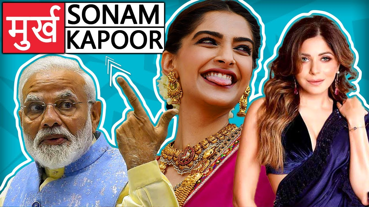 Kanika Kapoor and Sonam Kapoor Should Stop This - YouTube
