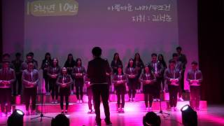 2016 도원예술제 교내합창대회 3학년 10반 (아름다…