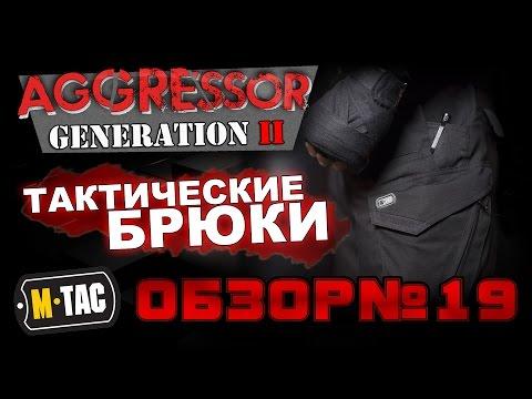 M-Tac брюки Aggressor Flex