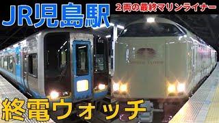 終電ウォッチ☆JR児島駅 瀬戸大橋線の最終電車! サンライズ瀬戸・2両の快速マリンライナーなど