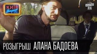 Розыгрыш Алана Бадоева, украинского режиссёра, клипмейкера и продюсера | Вечерний Киев 2014(