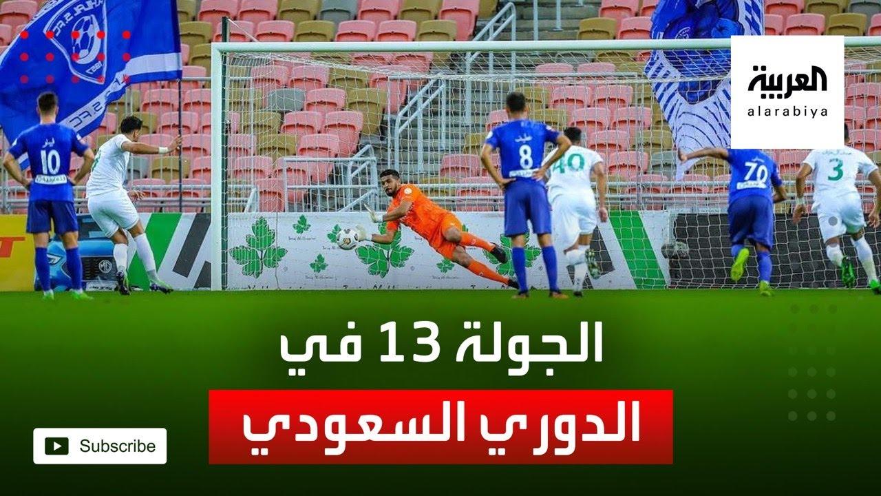 عادل وعبده يناقشان أحداث الجولة 13 في الدوري السعودي  - نشر قبل 3 ساعة