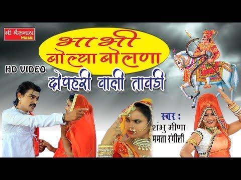 इस सीजन बहुत ही शानदार तेजाजी भजन - भाभी बोल्या बोलणा - Latest Rajasthani DJ Song 2018 -HD VIDEO