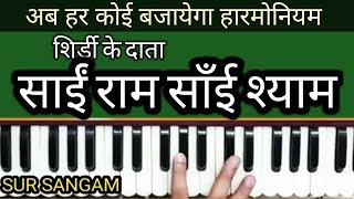 Sai Ram Sai Shyam Sai Bhagwan Shirdi Ke Data Sabse Mahan II How to Sing and Play II SurSangam Bhajan