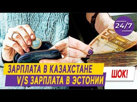 ЗАРПЛАТА В КАЗАХСТАНЕ V/S ЗАРПЛАТА В ЭСТОНИИ