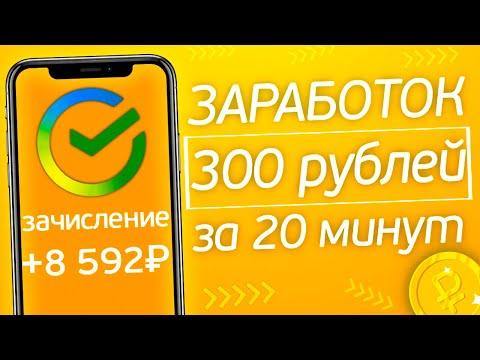 СЕКРЕТНАЯ СХЕМА ЗАРАБОТКА С ТЕЛЕФОНА - 1000 РУБ В ДЕНЬ СТАБИЛЬНО!