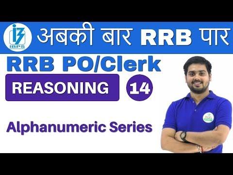 9:00 PM - RRB PO/Clerk Reasoning by Hitesh Sir   Alphanumeric Series   Day #14