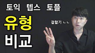 """토익 / 토플 / 텝스 """"유형""""을 구…"""