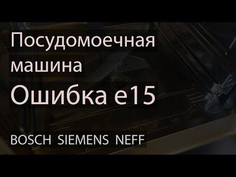 Устранение протечки посудомоечной машиный Bosch Ошибка E15 ремкомплектом 12005744