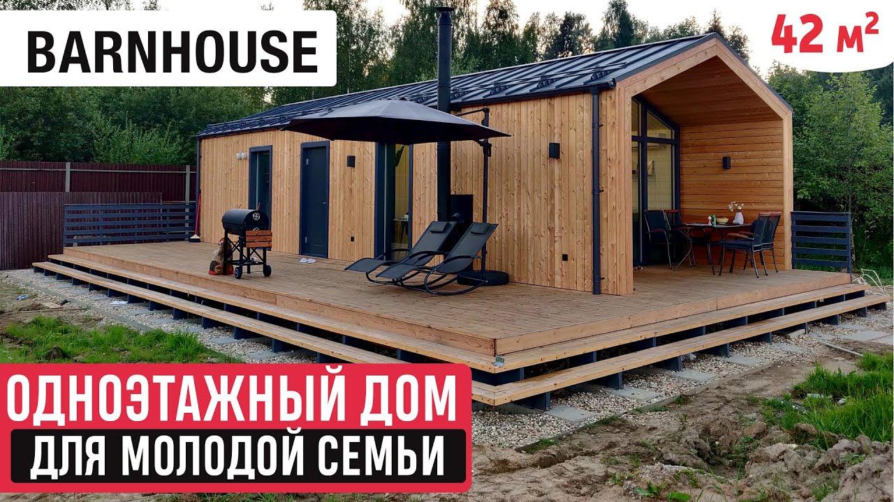Компактный одноэтажный дом для молодой семьи/Обзор дома/Современный проект в стиле Barnhouse