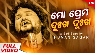 Mo Prema Dukha Dukha Broken Heart Sad Song by Human Sagar Sidharth Music