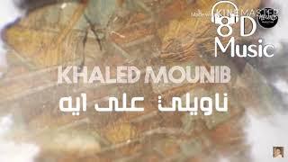 خالد منيب - ناويلي علي ايه بتقنية 8D