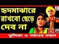 Hridmajhare rakhbo chhere debo na- Tulika & Gangadhar