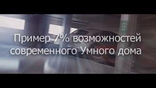 Будущее наступило! (RUS)(Fibaro — Ваш дом, ваше воображение Готовые комплекты Умного дома тут http://z-mind.ru/products/category/771118., 2014-04-01T16:09:07.000Z)