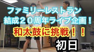 11/11ライブに向けて和太鼓に挑戦!〜基本編〜