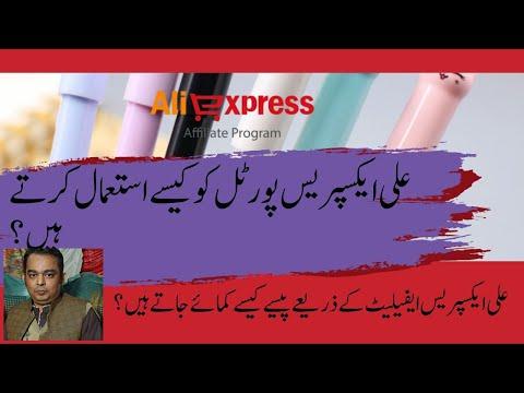 How to Use Aliexpress Affiliate Portal in Pakistan/India Urdu/Hindi