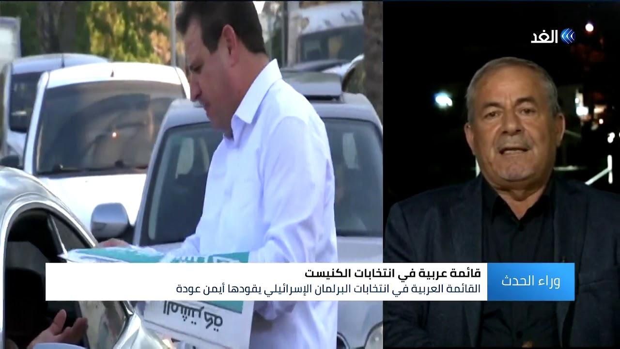 قناة الغد:هل تنجح الأحزاب العربية في إسقاط حكومة نتنياهو؟