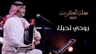 عبدالمجيد عبدالله - روحي تحبك (من حفلة الكويت) | 2017