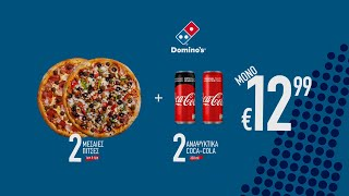 Domino's Double Saver Deal