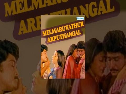 Melmaruvathur  Arputhangal (1986) - Rajesh - K R Vijaya - Chakravarthi