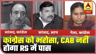 Congress Believes CAB Won't Pass The RS Test | ABP News
