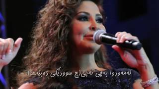 الیسا - هخاف من ايه (لەچی بترسم؟) / بەژێرنووسی كوردی Elissa - Hakhaf Men Eah \ Kurdish Subtitle