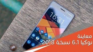 مراجعة هاتف نوكيا 6 نسخة 2018