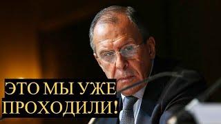 Хотят как на Украине! Лавров о событиях в Беларуси и вмешательстве Запада