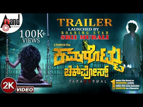 Kamarottu Check Post   Kannada New 2K Trailer 2019   AP Productions   A.T.Ravish