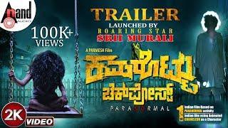 Kamarottu Check Post Kannada New 2K Trailer 2019 Chethan Raj Paramesh A A T Ravish