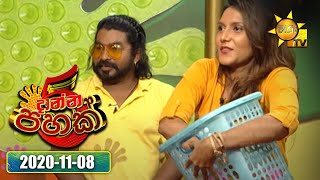 Hiru TV | Danna 5K Season 2 | EP 182 | 2020-11-08 Thumbnail