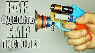 Как сделать EMP-Пистолет.