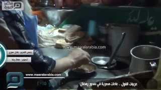 بالفيديو  عم الشيخ: عربة الفول أكل عيشي والرزق على الله