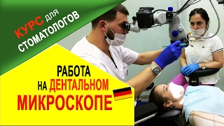 🔴 Дентальный микроскоп для стоматологов. КУРС обучения работе на дентальном микроскопе в Москве.