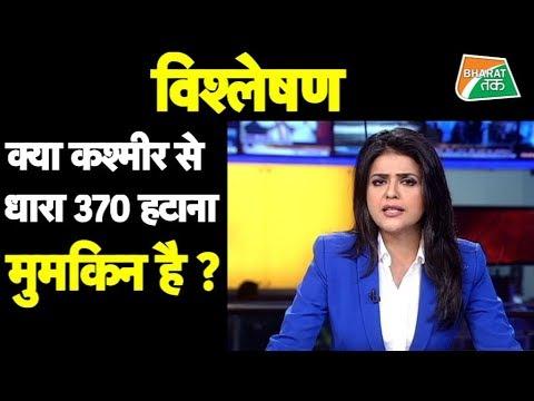 धारा 370 रहे या ना रहे, कश्मीर भारत में ही रहेगा | Bharat Tak.