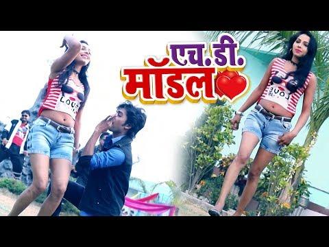 नया मॉडल देखा आईल बा - Naya Model Dekha Aail Ba - H.D Model - Vikash Kumar - Bhojpuri Hit Song 2018