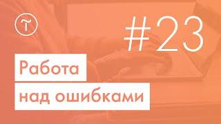 Вебинар «Работа над ошибками» 18.01.2021