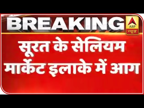 Gujarat: Fire Breaks Out At The Raghuveer Market In Surat | ABP News