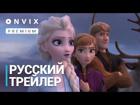 Холодное сердце 2 | Русский тизер-трейлер (дублированный) | Мультфильм [2019]