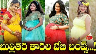 Telugu TV Actresses Baby Bumps in 2019 | TV and Serial Actress Pregnancy Pics | Gossip Adda