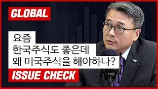 요즘 한국주식도 좋은데 왜 미국주식을 해야하나?