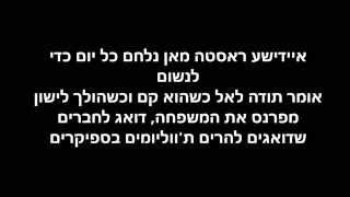 נצ'י נצ' איידישע ראסטה מאן-מילים