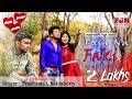 Dish Na Faki || Bangla New Song 2019 ||  FUN JOCKY MOCKY || Official Music Video