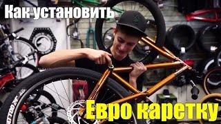 Велосипед для чайників з Антоном Степановим #19 - встановити євро (euro bb) каретку