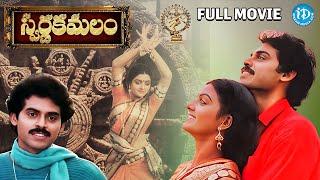 Swarna Kamalam Telugu Full Movie  Venkatesh, Bhanupriya  K Viswanath  Ilayaraja