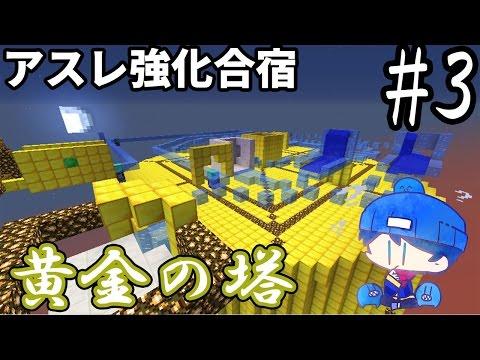 【マインクラフト】#3 黄金に輝く塔でアスレ強化合宿
