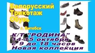 Белорусский трикотаж-обувь  в к/т